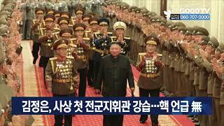 김정은, 사상 첫 전군지휘관 강습…핵 언급 無 [GOODTV NEWS 20210730]