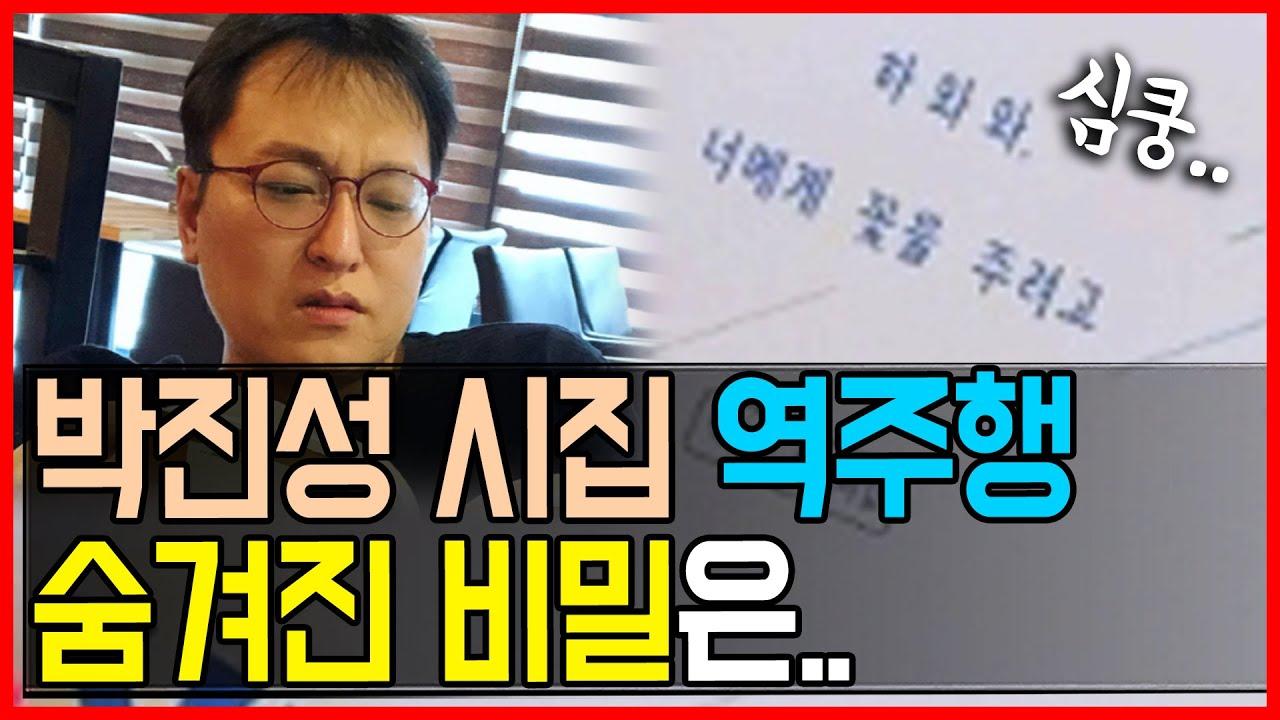 10.30 가짜미투 피해자 박진성 시집 역주행의 숨겨진 비밀은..
