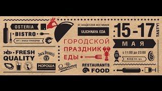 Праздник городской еды 2015