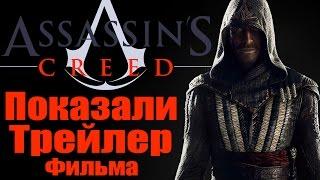 Фильм Assassin's Creed - Показали трейлер [Мои впечатления]