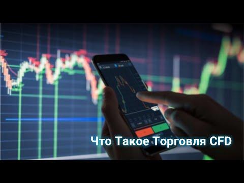 Что Такое CFD (контракт на разницу) ? | IFC Markets