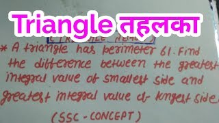 ssc triangle trick / ssc triangle trick in hindi / trick to solve triangle problem /tough triangle