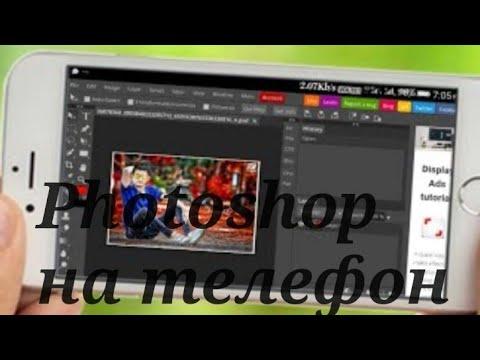Adobe Photoshop на андроид, обзор лучшей программы для ...