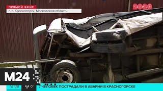 Семь человек пострадали в аварии в Красногорске - Москва 24