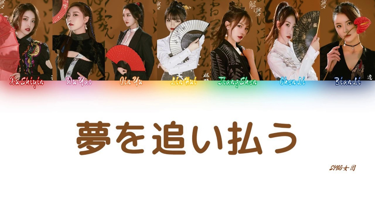 #SING女團 - #解夢 (Jiě mèng) Japanese translation (color coded) - YouTube