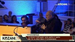 Μαγικές βραδιές στο 1ο Φεστιβάλ Πτολεμαϊδας