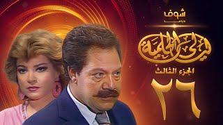 مسلسل ليالي الحلمية الجزء الثالث الحلقة 26 - يحيى الفخراني - صفية العمري