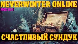 Счастливый Сундук | Neverwinter Online | Mod 10.5