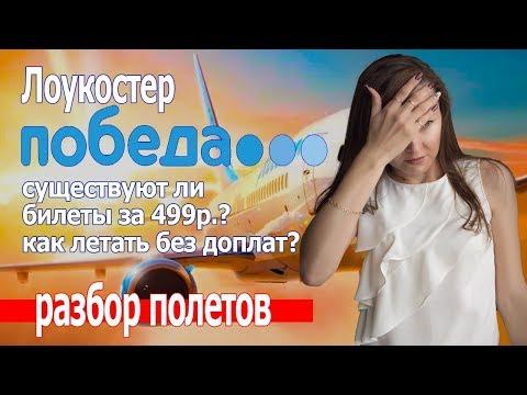 Авиакомпания победа 2019.Самолеты, цены на авиабилеты,багаж, ручная кладь и отзывы