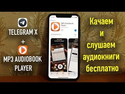 Качаем и слушаем аудиокниги бесплатно: TelegramX+MP3 Audiobook Player
