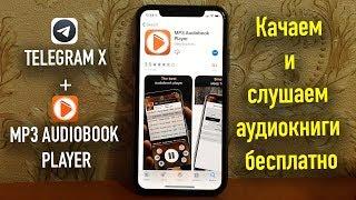 Качаем и слушаем аудиокниги бесплатно TelegramX MP3 Audiobook Player