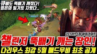 챌린저 뚝배기를 깬다고?! 다리우스 최강 Never be Carry C -  5월 하이라이트 최초 공개!!