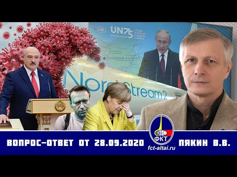 Валерий Пякин. Вопрос-Ответ от 28 сентября 2020 г.