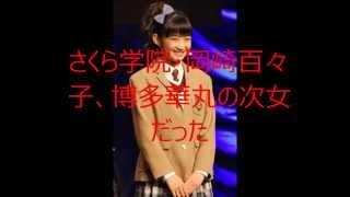 アイドルグループ・さくら学院の岡崎百々子(12)が、お笑いコンビ、博...