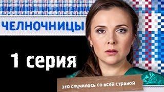 Челночницы 1 серия - Русские мелодрамы 2016 - краткое содержание - Наше кино