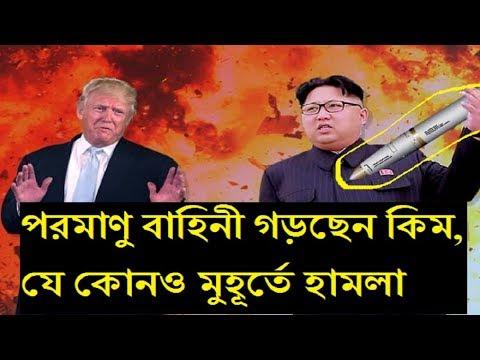 North Koriya News ll Kim Jong un ll today bangla news 2017 ll world news