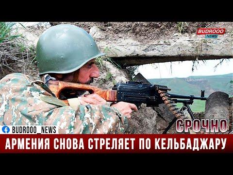 СРОЧНО! Армения снова стреляет по Кельбаджару: ранены азербайджанские военные