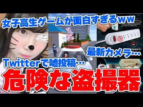 最新の盗撮用カメラがハイテク過ぎて怖すぎる…女子高生が街で暴れまくるゲームがカオスすぎるwwwww