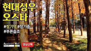 [김포 한강신도시] 한강신도시 현대 성우오스타 / Ho…