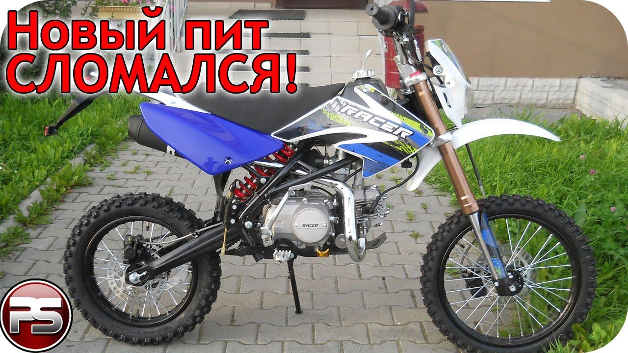 Купить мотоцикл в закарпатской области — просто, если воспользоваться сервисом. Honda mtx80(укр реєстрація). Pittbike geon x-ride 125 питбайк.