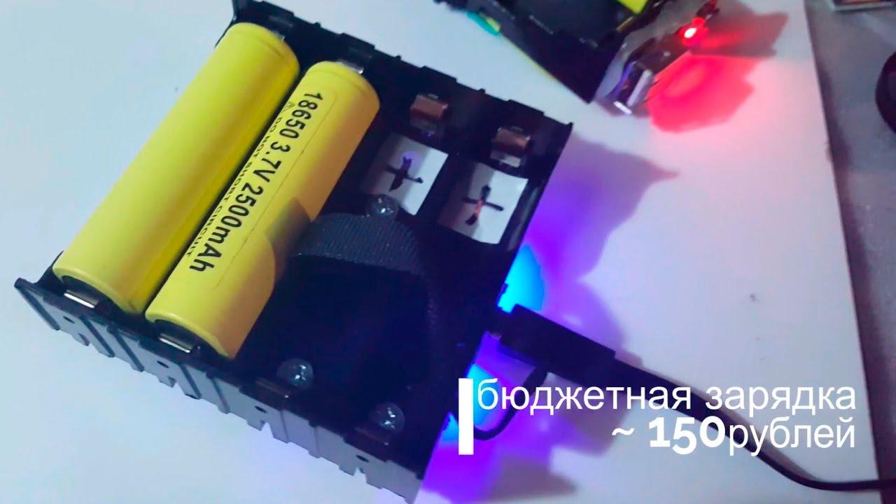 Зарядка для аккумуляторов 18650 своими руками фото 206