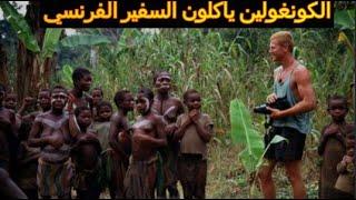 قصة اكل سفير فرنسا من قبل قبيلة في الكونغو