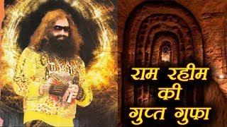 Gurmeet ram rahim  की गुप्त गुफा का खुला राज़, आप भी जानें । वनइंडिया हिंदी