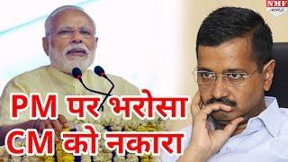 Delhi की जनता ने जताया Modi पर भरोसा Kejriwal को किया खारिज