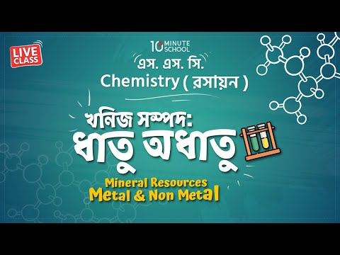 রসায়ন: খনিজ সম্পদ: ধাতু অধাতু (Mineral Resources: Metal & Non Metal) [SSC]