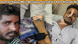 मुंब्रा: सम्राट नगर में गूंगे बेहरे युवक को शराबी ने पीटा बुरी तरह. | MUMBAI TV |
