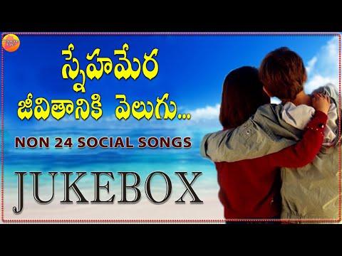 Snehamera Jeevithaniki Velugu | NonStop 24 Social Songs | Telugu Folk Songs | Telangana Songs