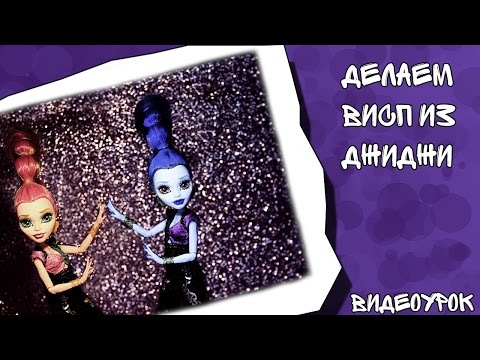 Перекрашиваем Джиджи в Висп видеоурок