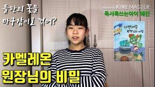 (94) 카멜레온 원장님의 비밀 / 북튜버 / 예진 /…