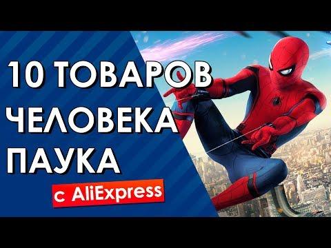 10 ТОВАРОВ ЧЕЛОВЕКА ПАУКА   SPIDER MAN