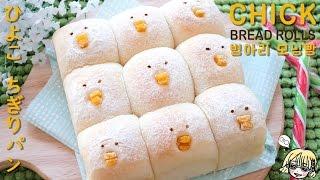 Chick Bread rolls 병아리 연유 모닝빵 / ひよこ ちぎりパン / Dinner rolls