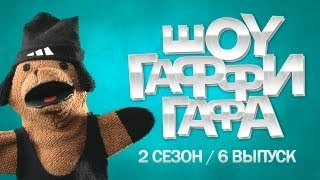 Шоу Гаффи Гафа / 2 сезон / 6 выпуск