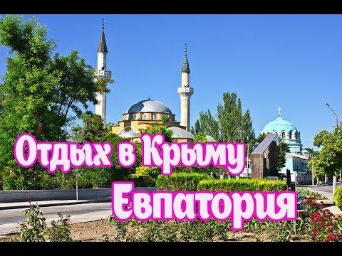 Обзорная Экскурсия.  Евпатория Крым. Малый Иерусалим. Маршрут трех религий.