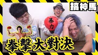【超暴力】超紓壓...? 第一屆 Youtube 拳擊大賽