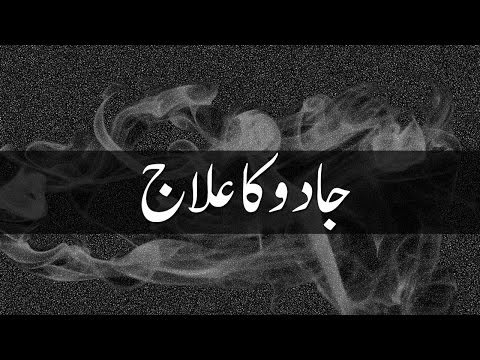 Islamic Speech In Urdu - Jadoo Ka ILaj - Madani Channel - Dawateislami (HD)