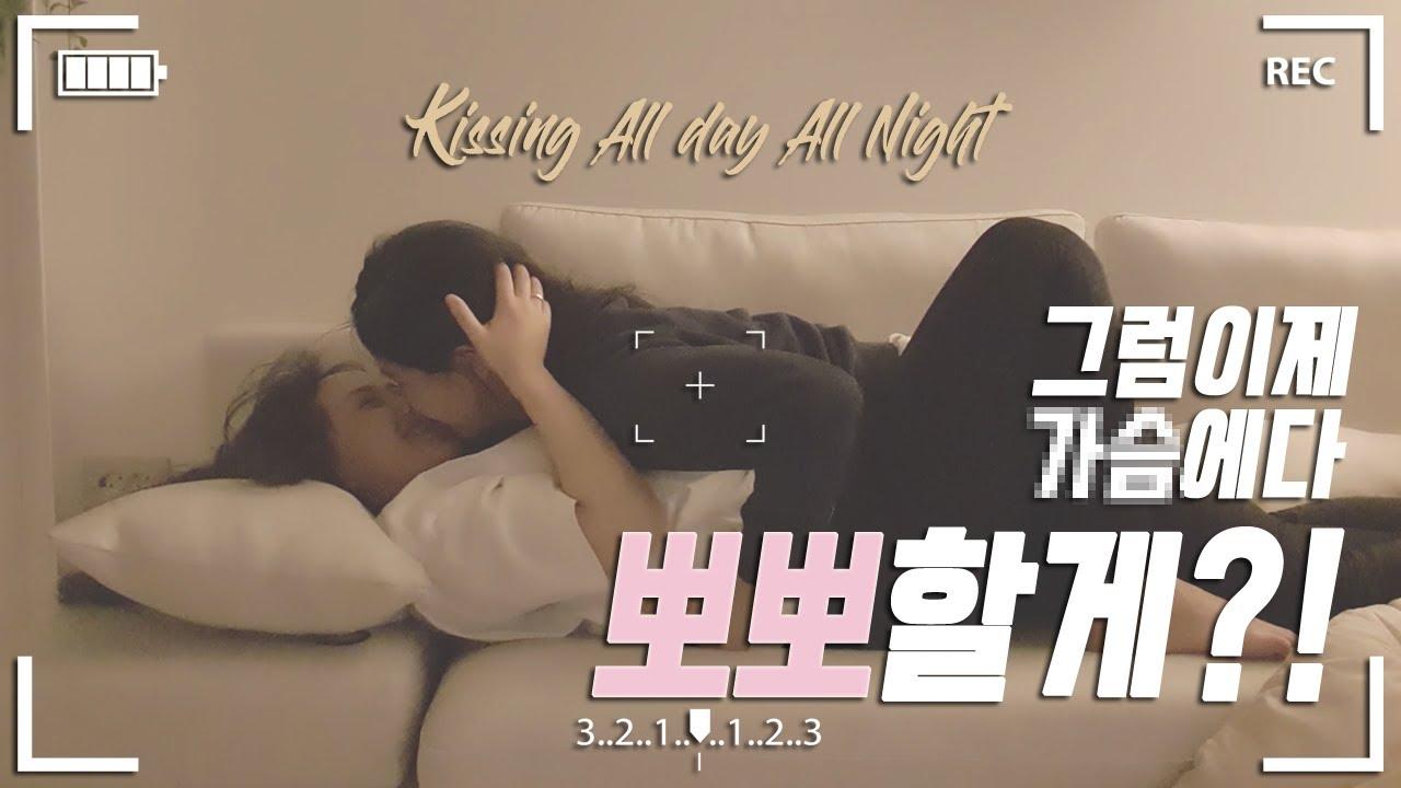 Download (ENG SUB) 내맘대로 키스 데이 Kiss me all day all nightㅣlesbiancoupleㅣ 레즈커플
