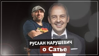 """Руслан Нарушевич о Сатье в документальном фильме """"Сатья"""""""