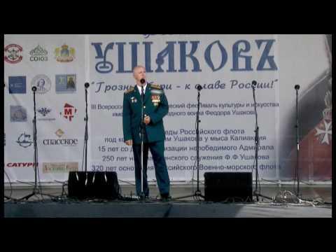 Иван Столяр Ансамбль Александрова