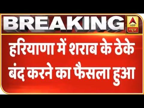 घंटी बजाओ खबर का असर: लॉकडाउन के दौरान हरियाणा में बंद होंगे शराब के ठेके | ABP News Hindi