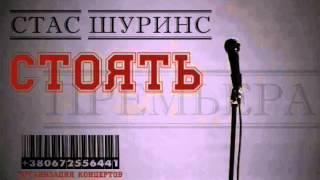 Стас Шуринс - Стоять (ПРЕМЬЕРА на SM Music)