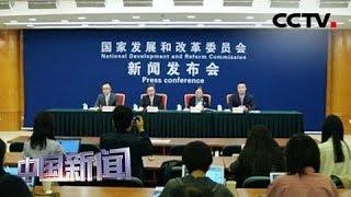 [中国新闻] 国家发改委:放宽落户不等于放松房地产调控   CCTV中文国际