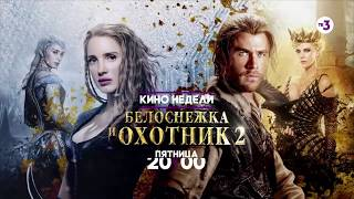 Кино недели | Белоснежка и Охотник 2 | пятница в 20:00 на ТВ-3