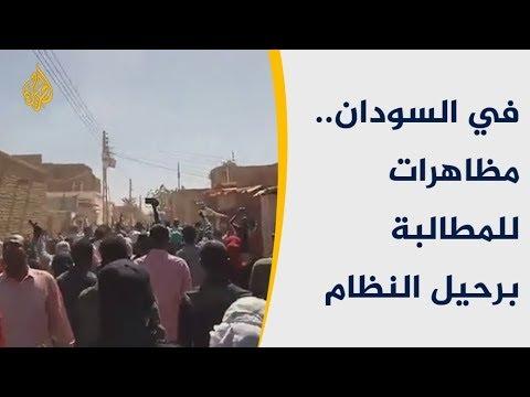 مظاهرات واعتصامات للمحتجين في مناطق متفرقة من السودان  - نشر قبل 9 ساعة