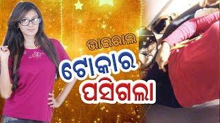 Tokara Pasigala || Viral || Odia New Comedy || Sabu Mayare Baya