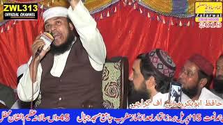 Hafiz Abu Bakar Naat Kisi Majlis me jab(45Mehfil e Hamd Naat) Jamia Masjid Jabal Zafarwal15/03/2018