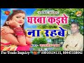 Gharba Kaise Na Rahbe // Laljeet Yadav ( Kishan ) // Bhojpuri Suapr Fast Lokgeet Song 2018